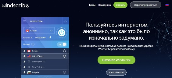 бесплатный vpn для windows 7